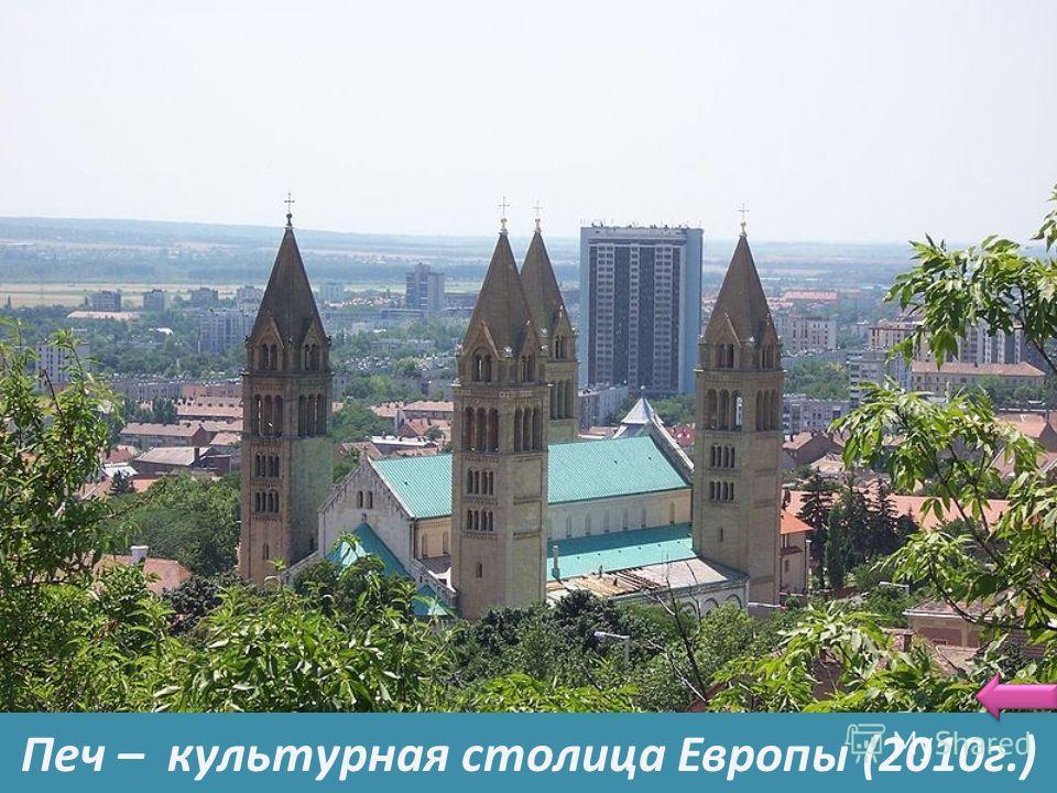 Печ – культурная столица Европы (2010г.)