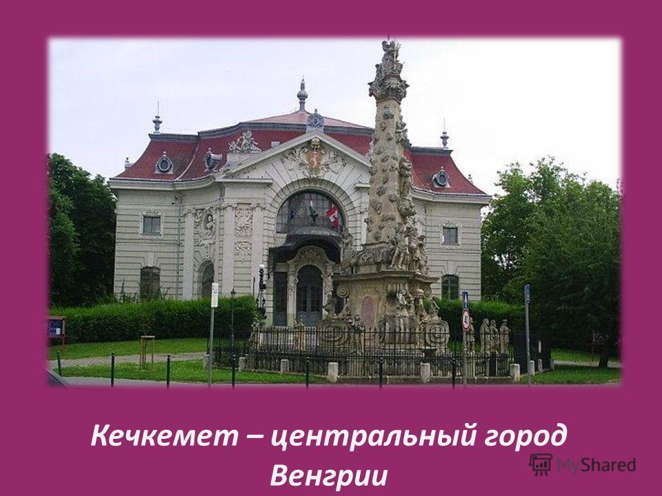 Кечкемет – центральный город Венгрии