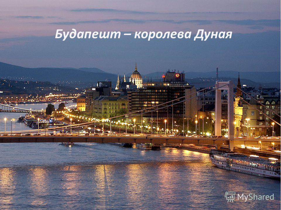 Будапешт – королева Дуная