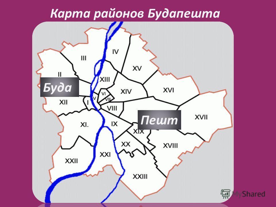 Карта районов Будапешта Буда Пешт