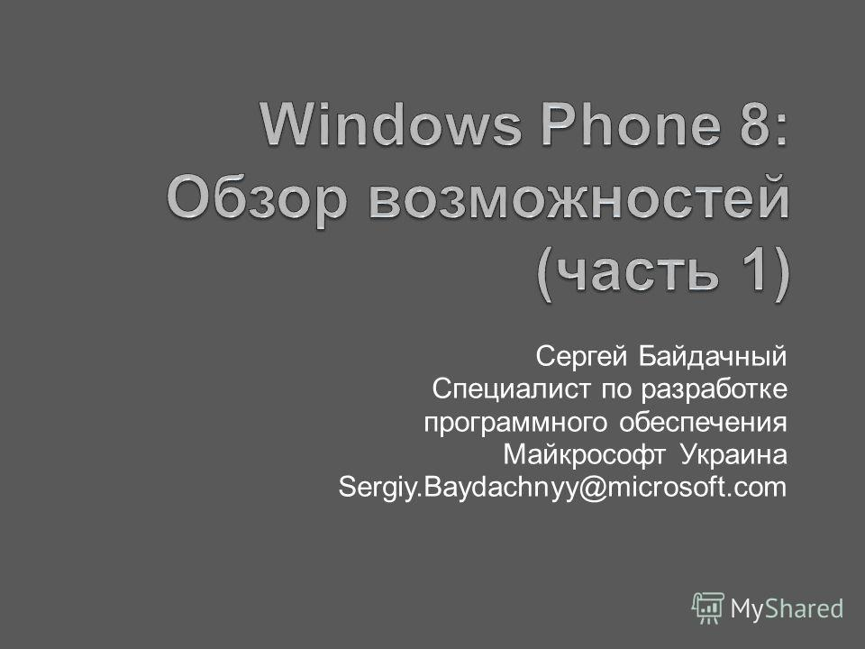Сергей Байдачный Специалист по разработке программного обеспечения Майкрософт Украина Sergiy.Baydachnyy@microsoft.com