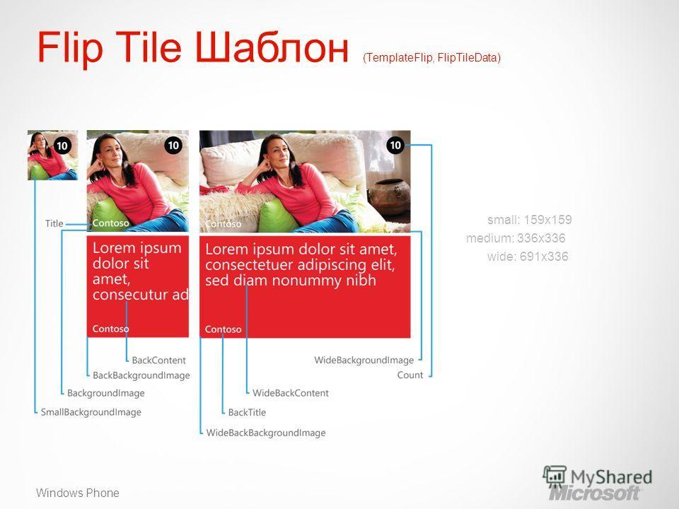 Windows Phone Flip Tile Шаблон (TemplateFlip, FlipTileData) medium: 336x336 small: 159x159 wide: 691x336