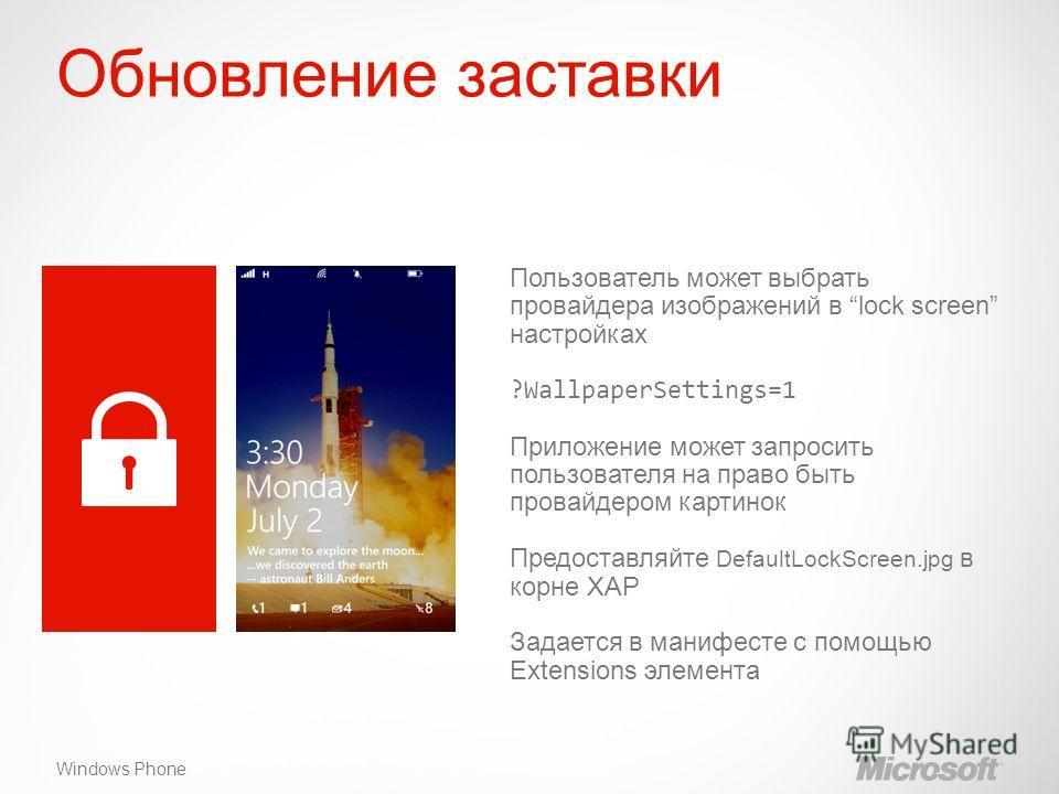 Windows Phone Обновление заставки Пользователь может выбрать провайдера изображений в lock screen настройках ?WallpaperSettings=1 Приложение может запросить пользователя на право быть провайдером картинок Предоставляйте DefaultLockScreen.jpg в корне