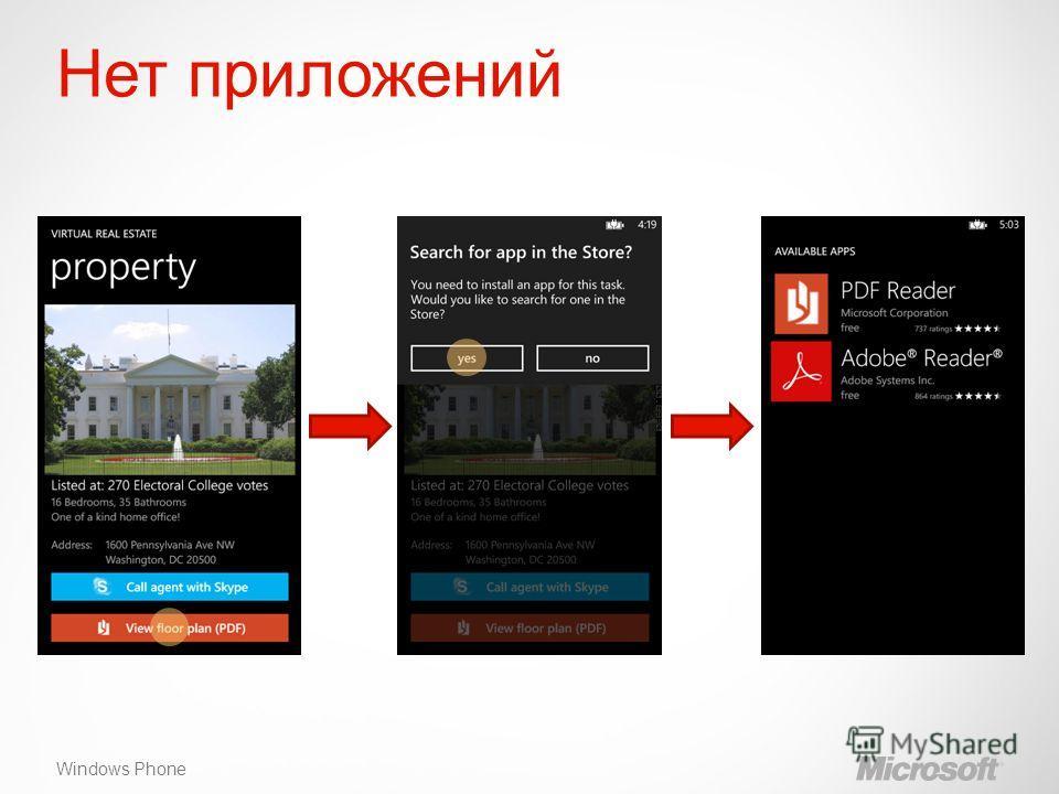 Windows Phone Нет приложений