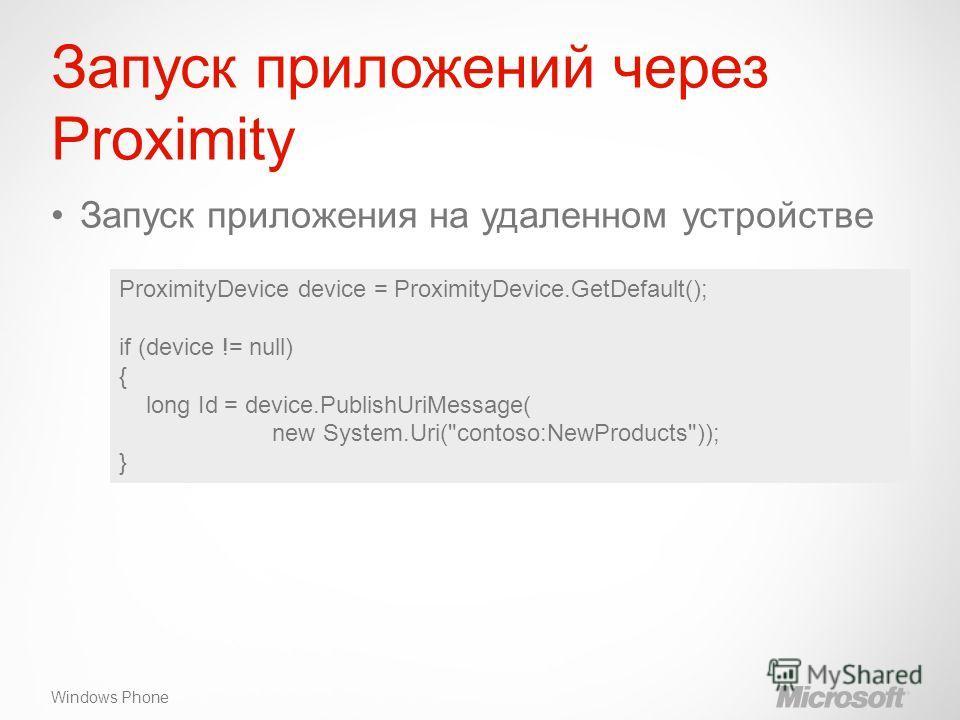 Windows Phone Запуск приложений через Proximity Запуск приложения на удаленном устройстве ProximityDevice device = ProximityDevice.GetDefault(); if (device != null) { long Id = device.PublishUriMessage( new System.Uri(contoso:NewProducts)); }