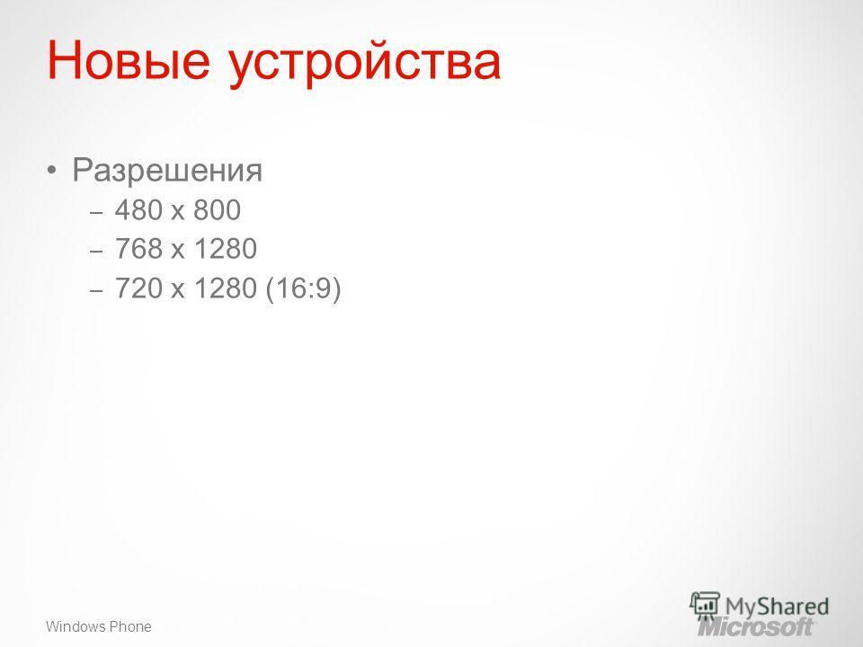 Windows Phone Новые устройства Разрешения – 480 x 800 – 768 x 1280 – 720 x 1280 (16:9)