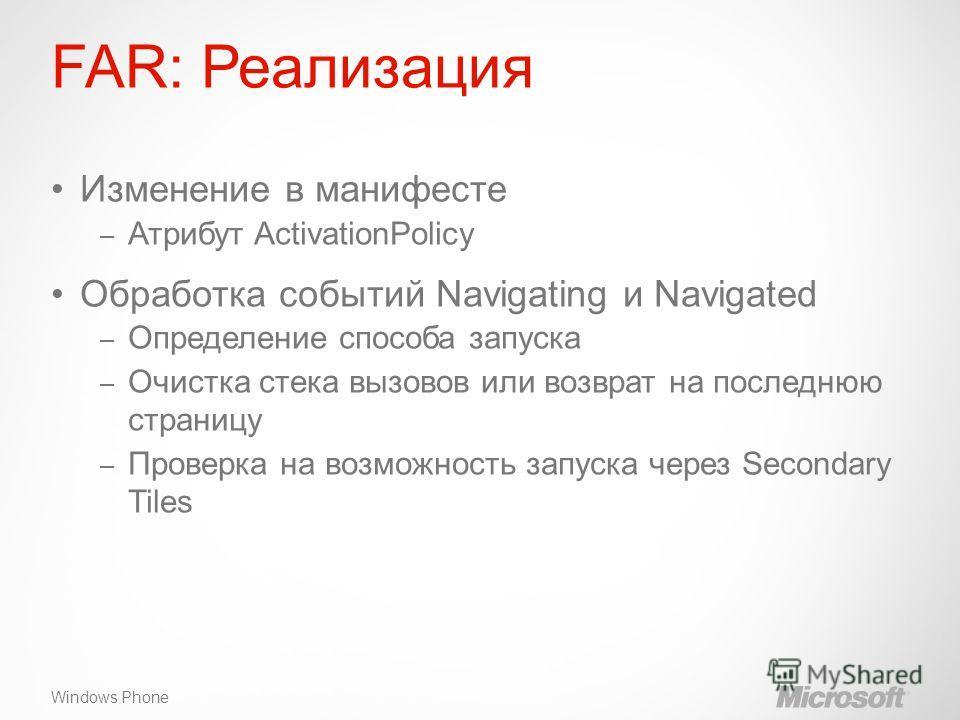 Windows Phone FAR: Реализация Изменение в манифесте – Атрибут ActivationPolicy Обработка событий Navigating и Navigated – Определение способа запуска – Очистка стека вызовов или возврат на последнюю страницу – Проверка на возможность запуска через Se