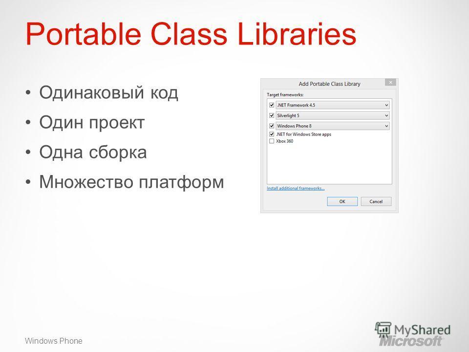 Windows Phone Portable Class Libraries Одинаковый код Один проект Одна сборка Множество платформ