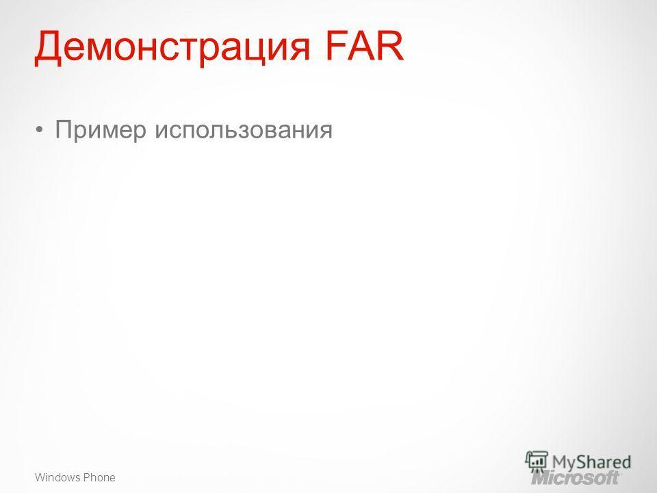 Windows Phone Демонстрация FAR Пример использования