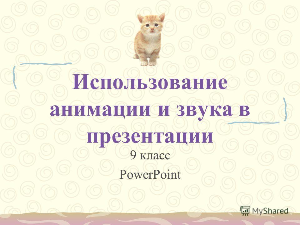 Использование анимации и звука в презентации 9 класс PowerPoint