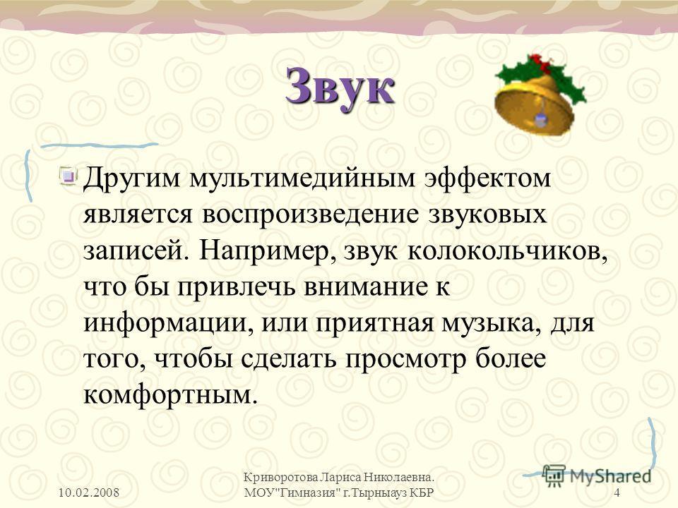 10.02.2008 Криворотова Лариса Николаевна. МОУ