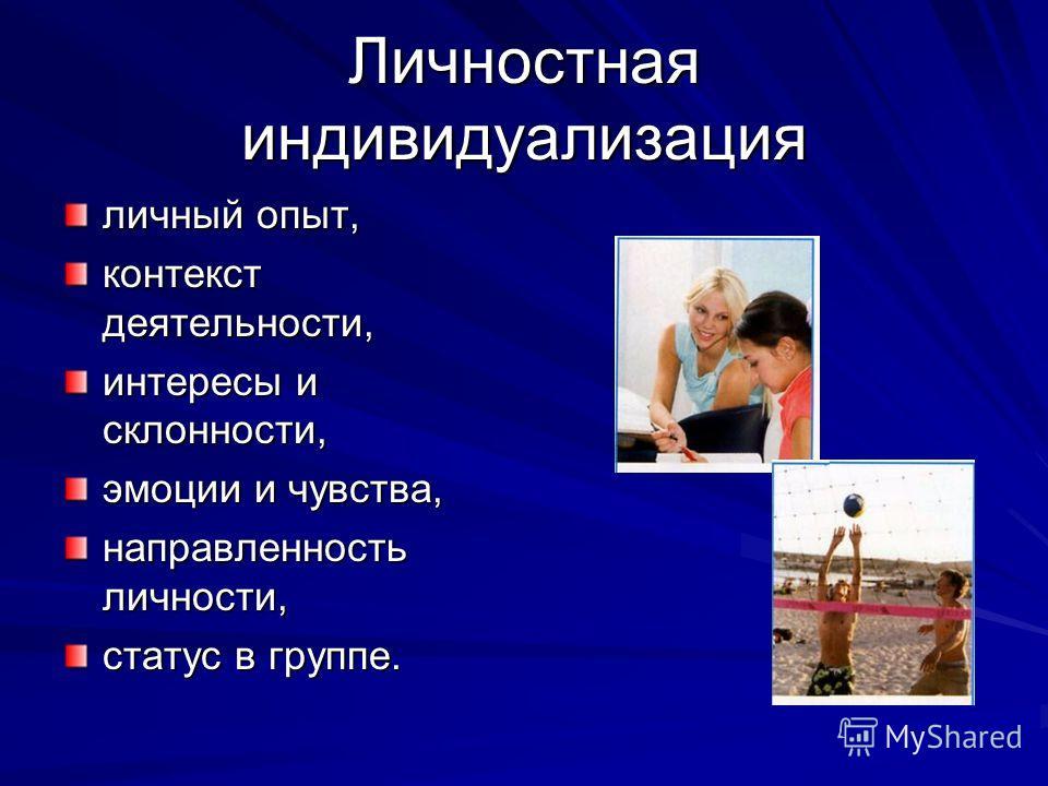 Субъектная индивидуализация Умение сотрудничать (доброжелательность, вежливость, терпеливость), Умение выступать то в роли лидера, то в роли подчиненного, Умение планировать совместную деятельность, совместно оценивать результаты и т. д. Умение плани
