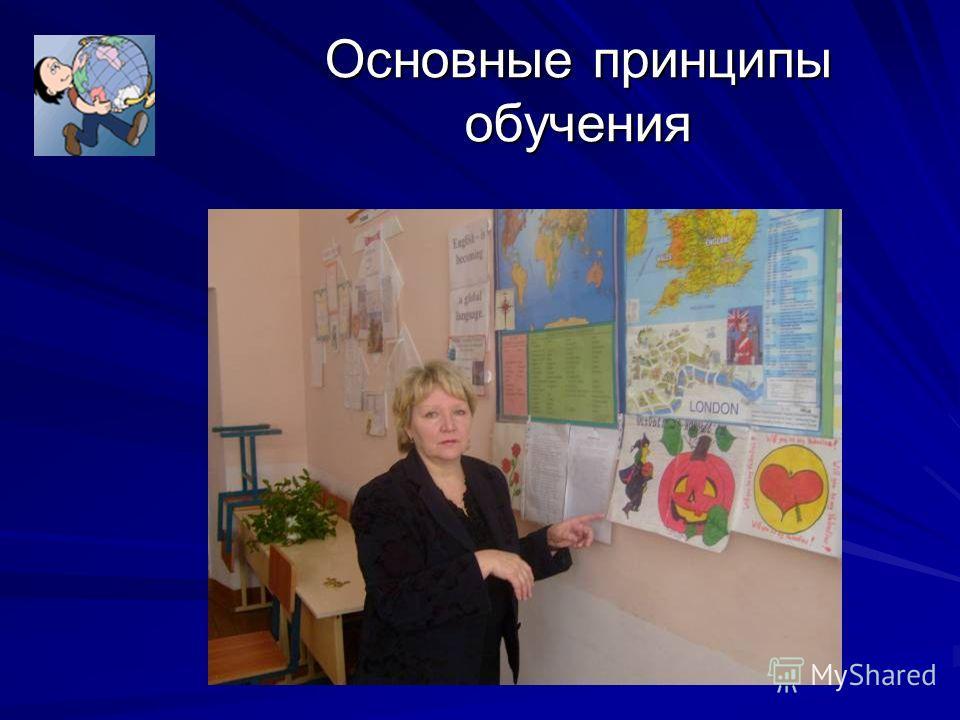 Говорение Если обучение чтению происходит на материале страны изучаемого языка, то обучение говорению начинается преимущественно на материале родной культуры.