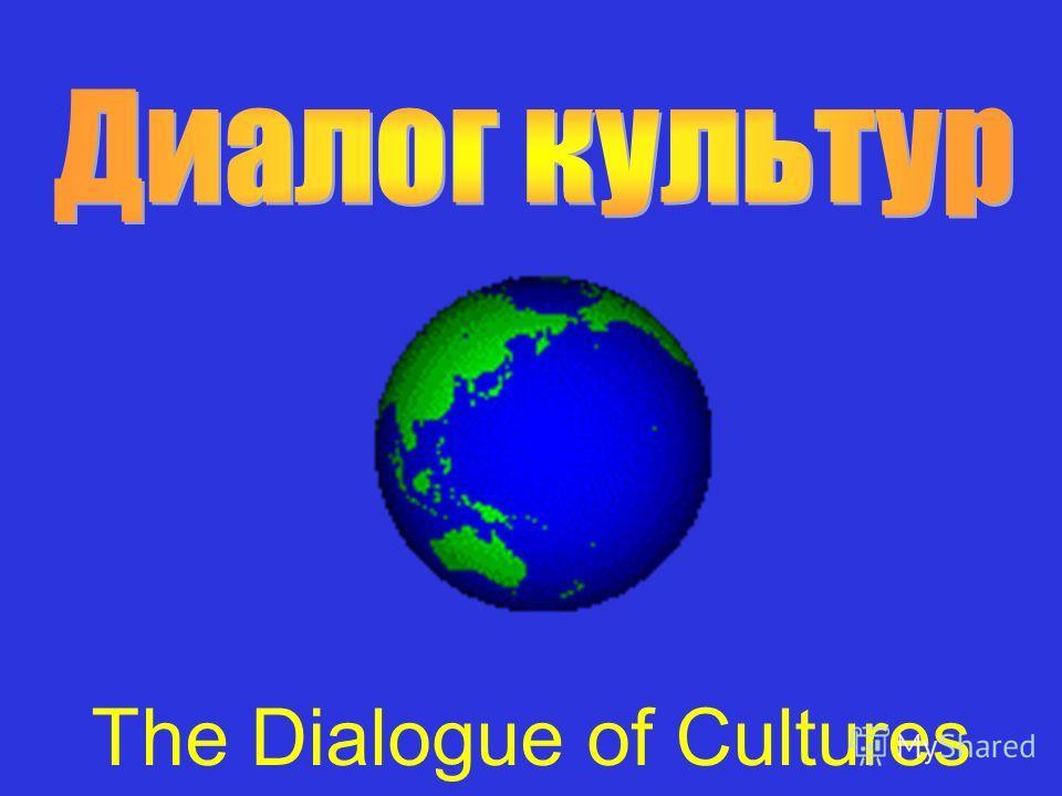 ЗАЩИТА АВТОРСКОЙ ТЕХНОЛОГИИ Овладение иноязычной культурой на уроках иностранного языка