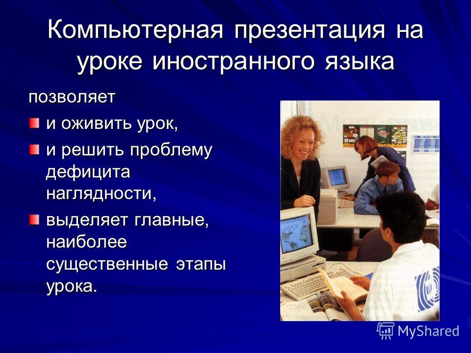 Что дает ? большую информационную емкость (что позволяет представлять языковую модель в разном контексте и в разных коммуникативных ситуациях); интенсификацию самостоятельной работы каждого ученика; создание коммуникативной ситуации, личностно значим