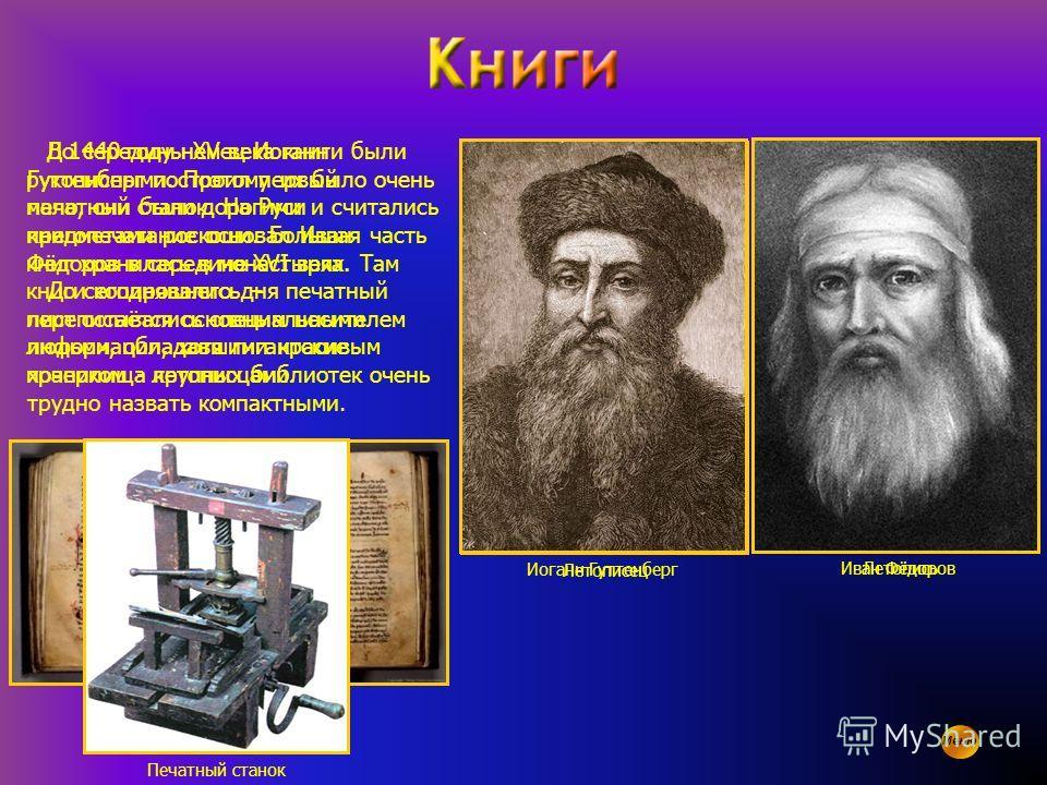 В 1440 году немец Иоганн Гуттенберг построил первый печатный станок. На Руси книгопечатание основал Иван Фёдоров в середине XVI века. До сегодняшнего дня печатный лист остаётся основным носителем информации, хотя гигантские хранилища крупных библиоте