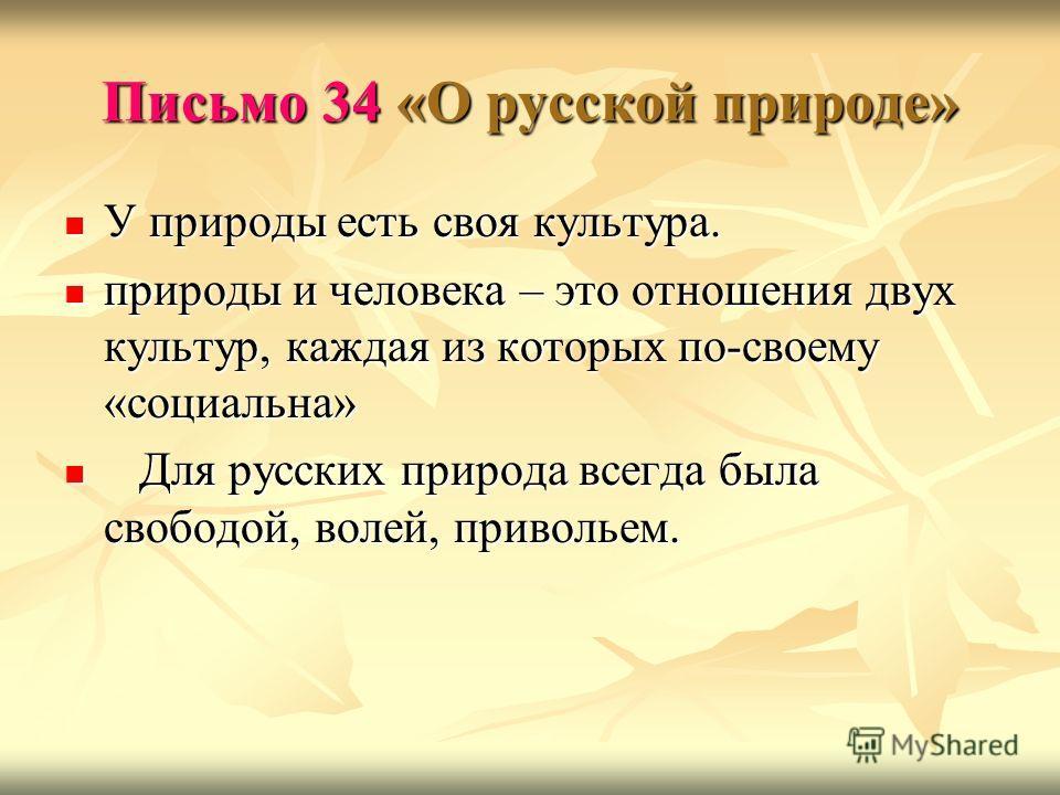Письмо 34 «О русской природе» У природы есть своя культура. У природы есть своя культура. природы и человека – это отношения двух культур, каждая из которых по-своему «социальна» природы и человека – это отношения двух культур, каждая из которых по-с