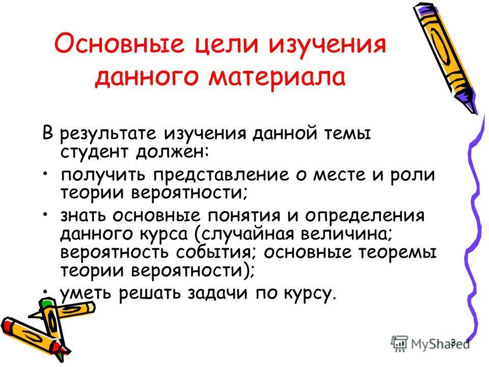 Теория вероятности (фрагмент) Автор: к.ф.-м.н, доц. каф. «Информатика» Евич Л.Н. E-mail: bkln@mail.ru