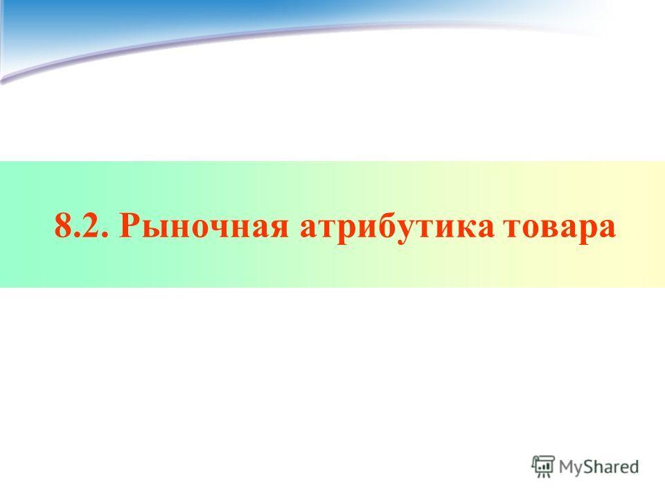 8.2. Рыночная атрибутика товара