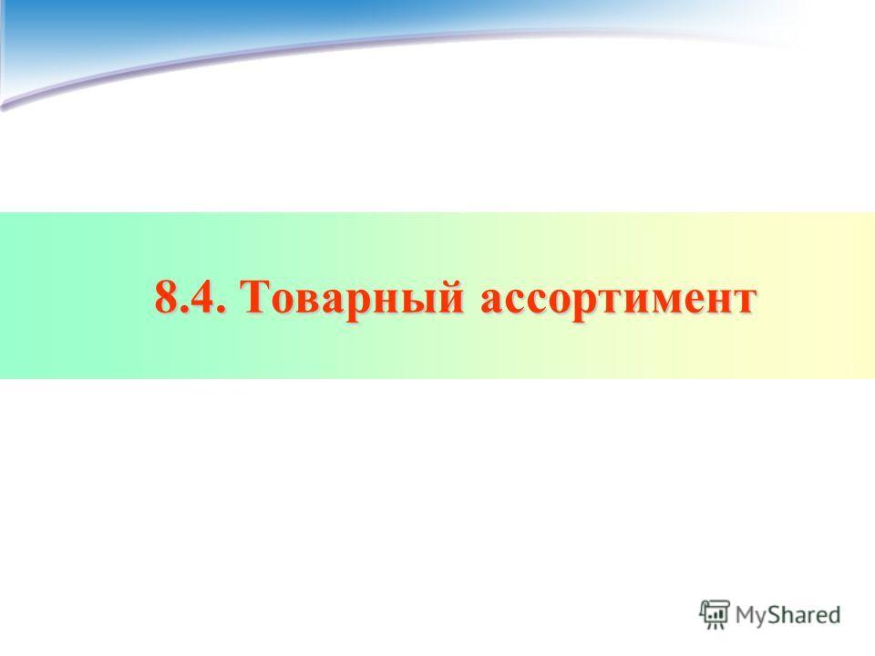 8.4. Товарный ассортимент