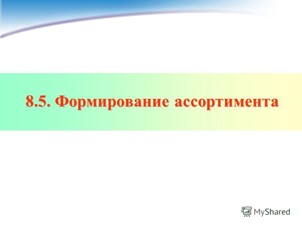 8.5. Формирование ассортимента