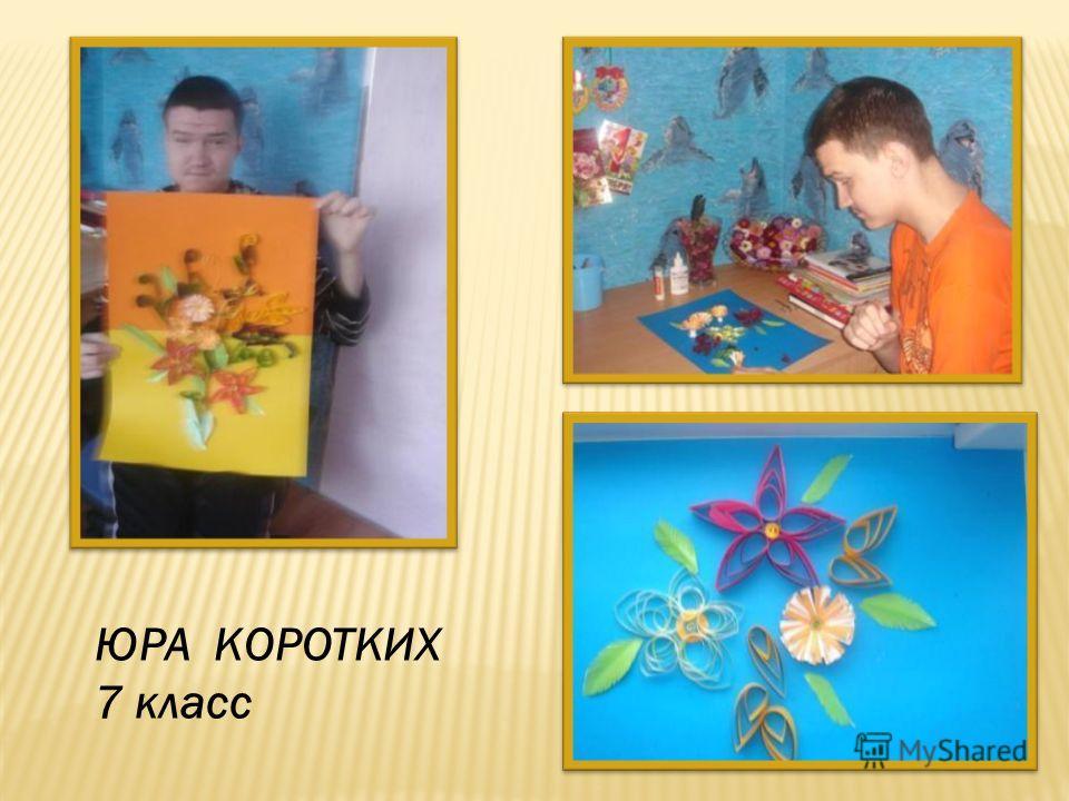 ЮРА КОРОТКИХ 7 класс