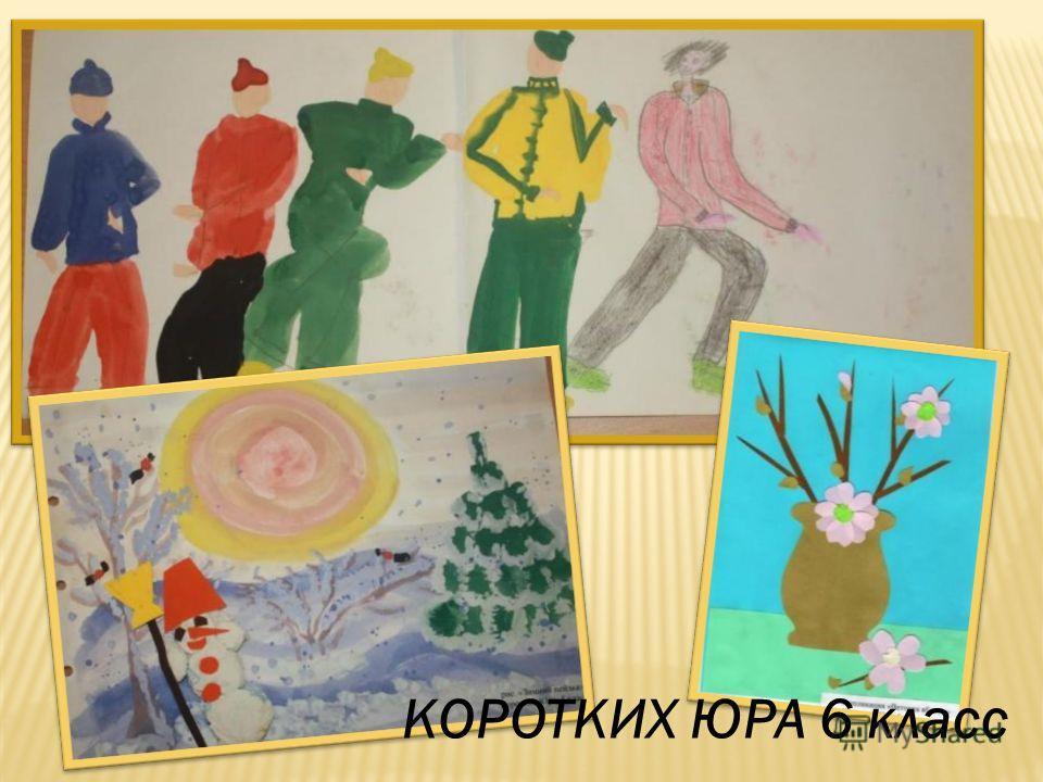 КОРОТКИХ ЮРА 6 класс