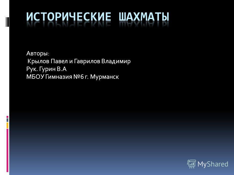 Авторы: Крылов Павел и Гаврилов Владимир Рук. Гурин В.А МБОУ Гимназия 6 г. Мурманск