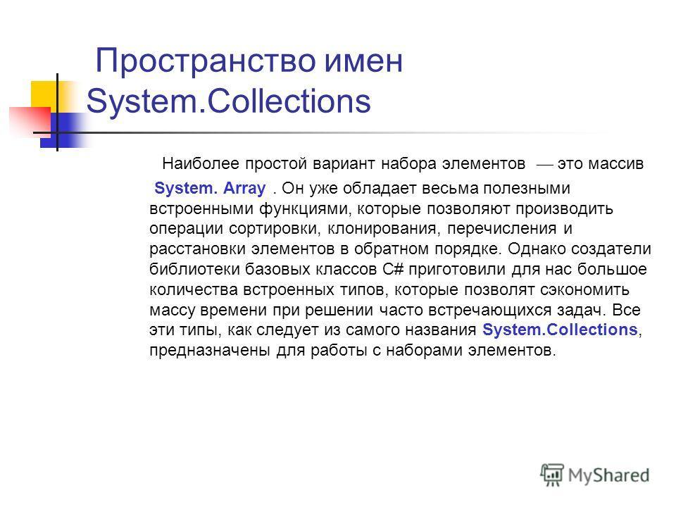 Пространство имен System.Collections Наиболее простой вариант набора элементов это массив System. Array. Он уже обладает весьма полезными встроенными функциями, которые позволяют производить операции сортировки, клонирования, перечисления и расстанов