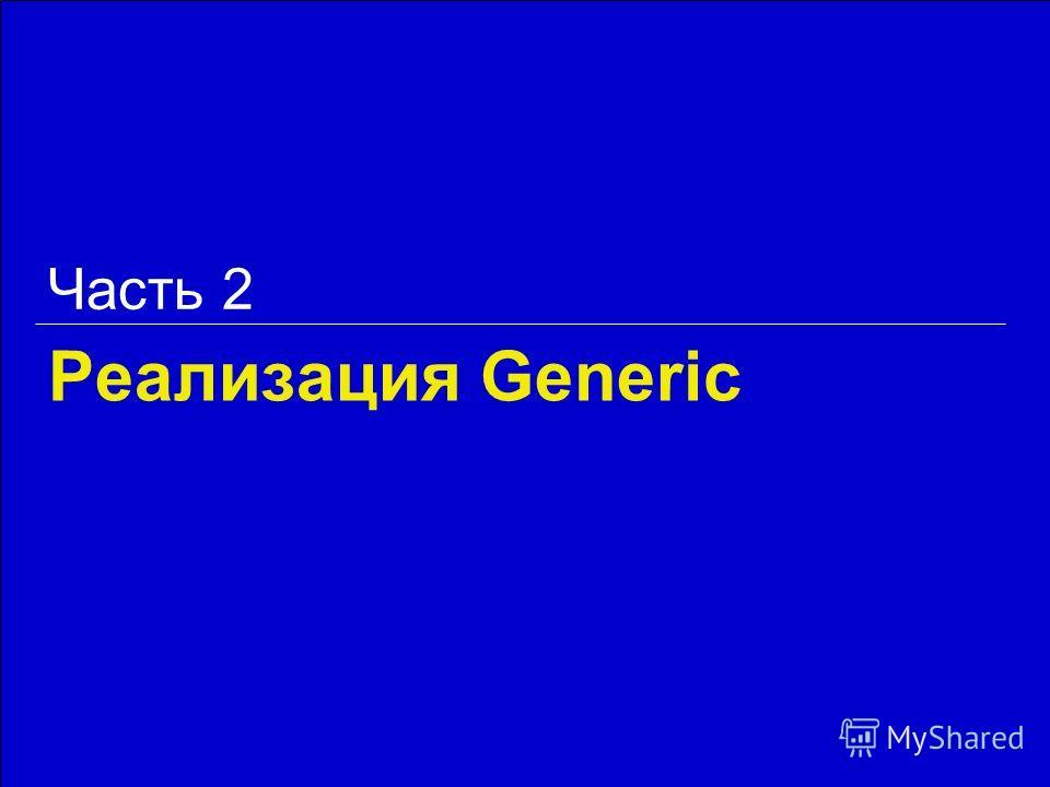 Реализация Generic Часть 2