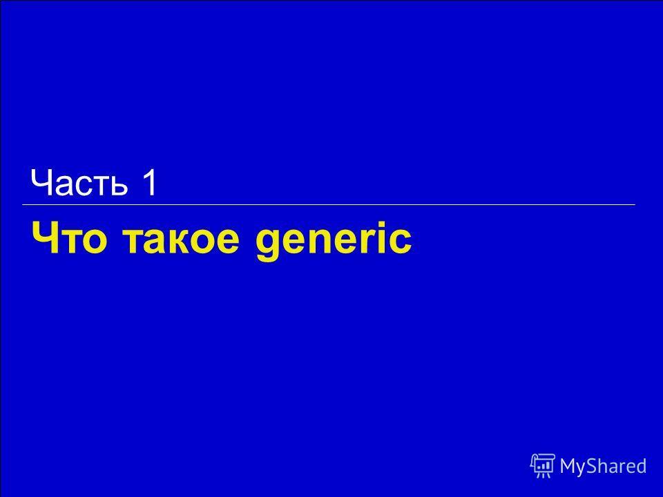 Что такое generic Часть 1