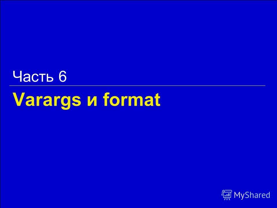 Varargs и format Часть 6