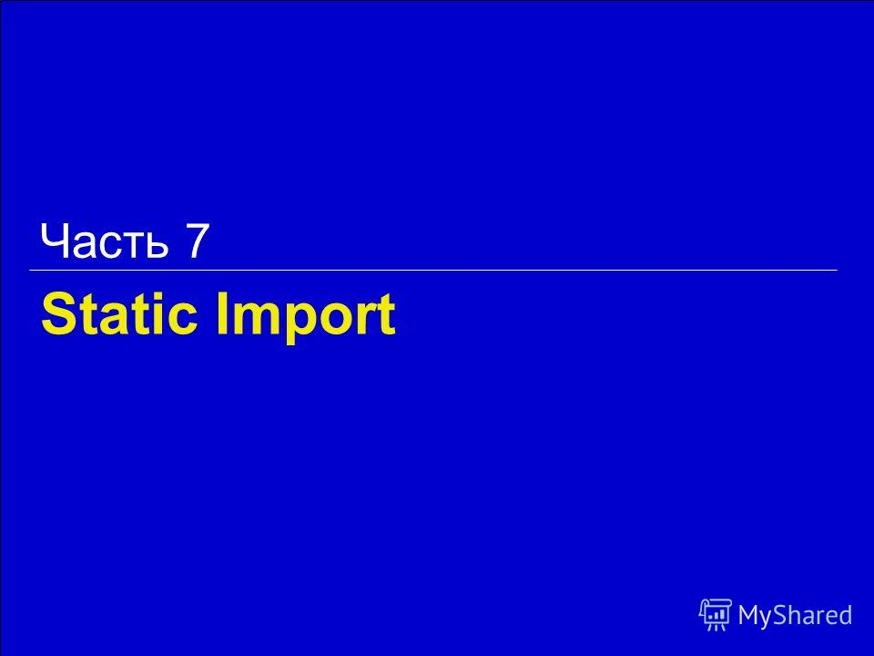 Static Import Часть 7