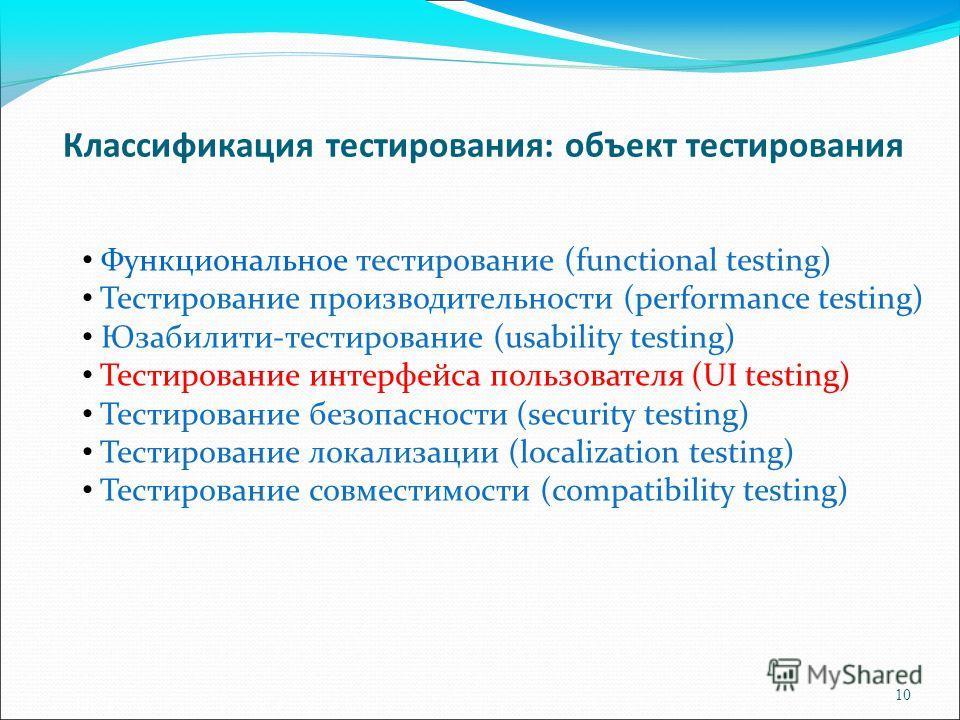 10 Классификация тестирования: объект тестирования Функциональное тестирование (functional testing) Тестирование производительности (performance testing) Юзабилити-тестирование (usability testing) Тестирование интерфейса пользователя (UI testing) Тес