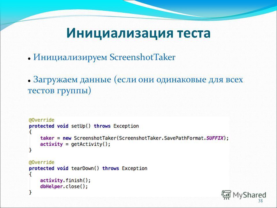 38 Инициализация теста Инициализируем ScreenshotTaker Загружаем данные (если они одинаковые для всех тестов группы)