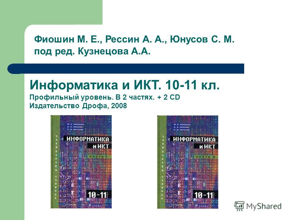 учебник фиошин информатика 10-11 класс