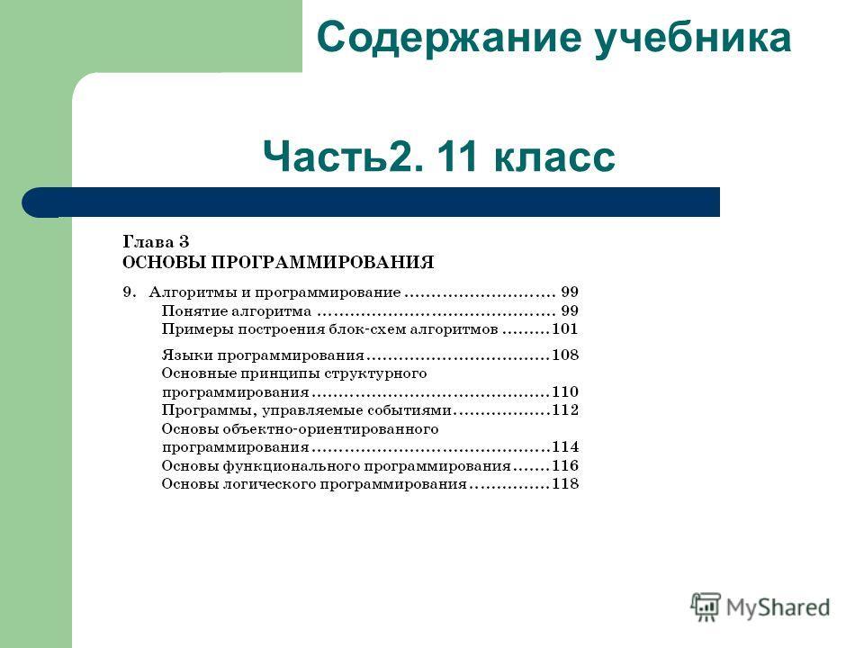 Содержание учебника Часть2. 11 класс