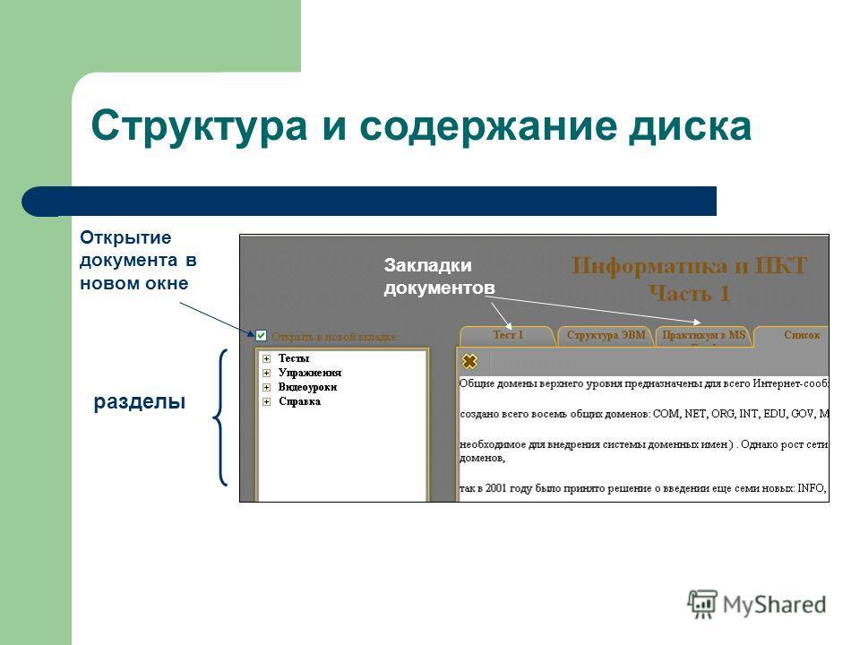 разделы Открытие документа в новом окне Закладки документов Структура и содержание диска