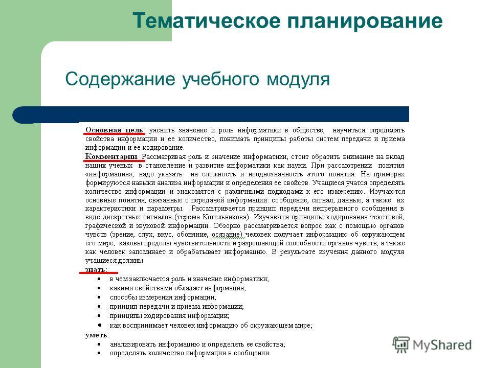 Тематическое планирование Содержание учебного модуля