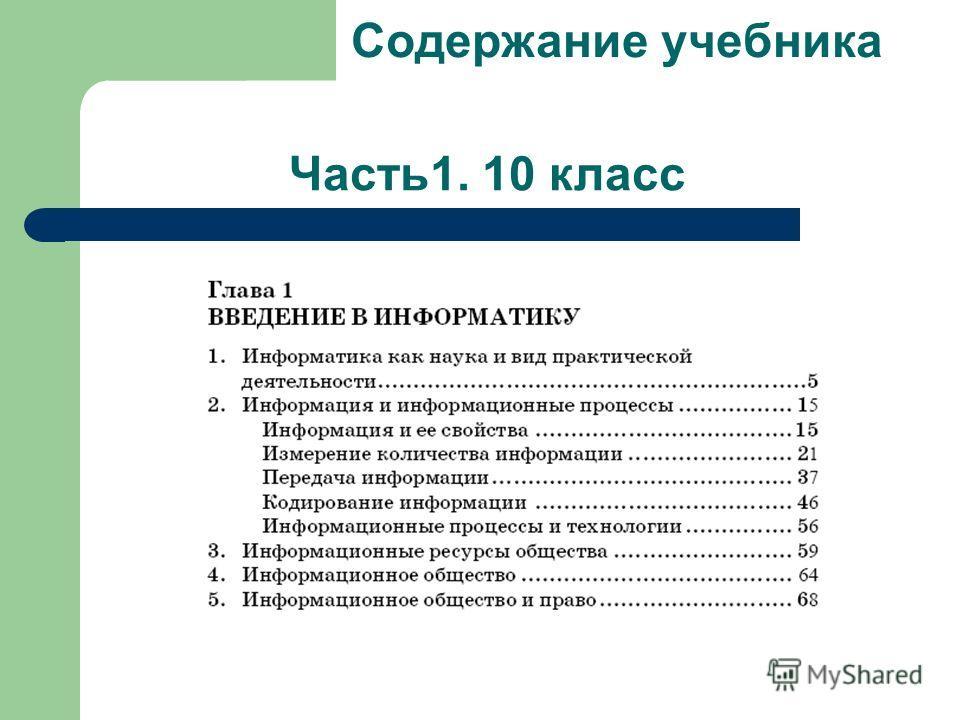 Содержание учебника Часть1. 10 класс