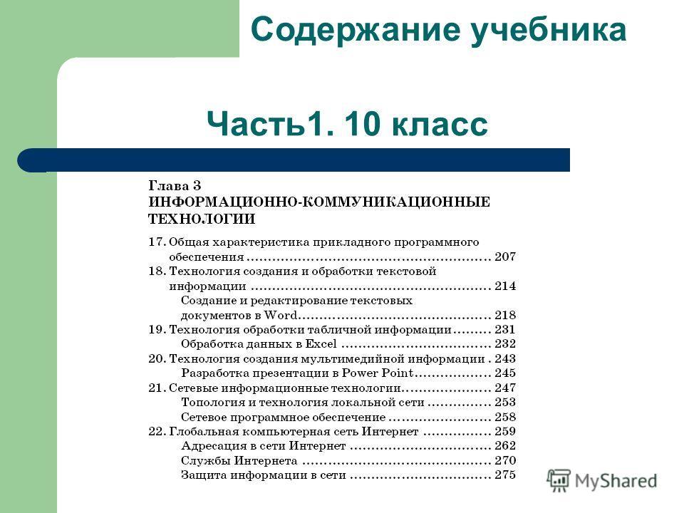 Часть1. 10 класс