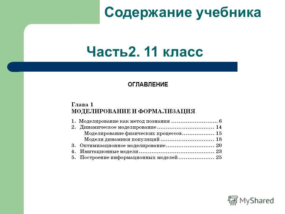 Часть2. 11 класс Содержание учебника