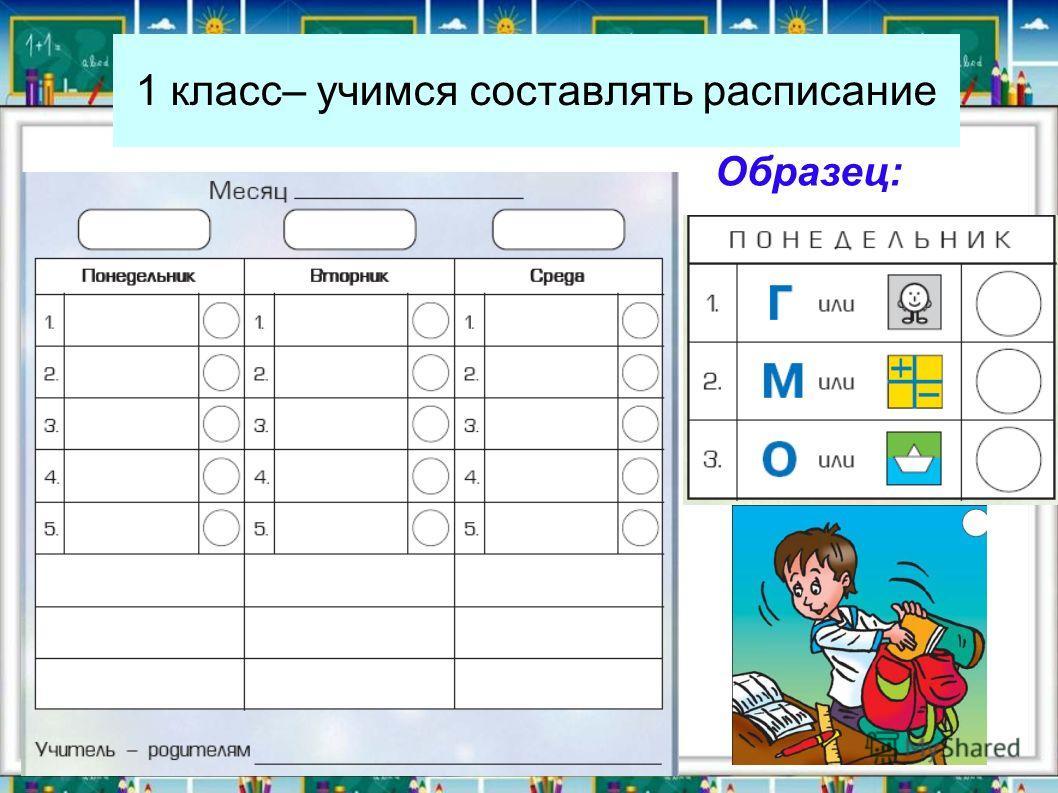 1 класс– учимся составлять расписание Образец: