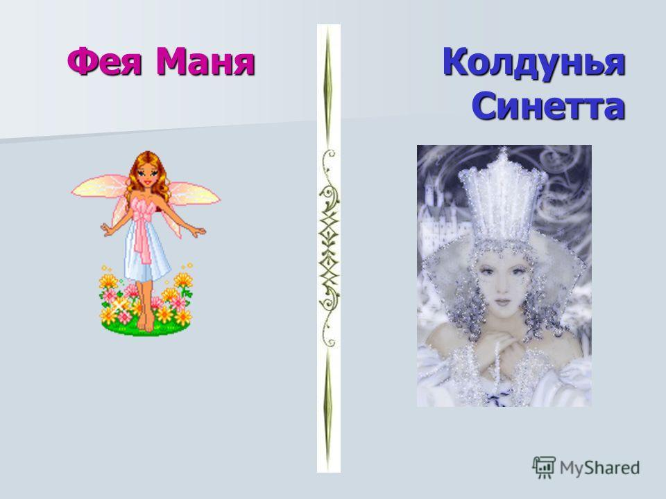 Фея Маня Колдунья Синетта
