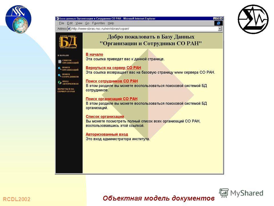 RCDL2002 Объектная модель документов