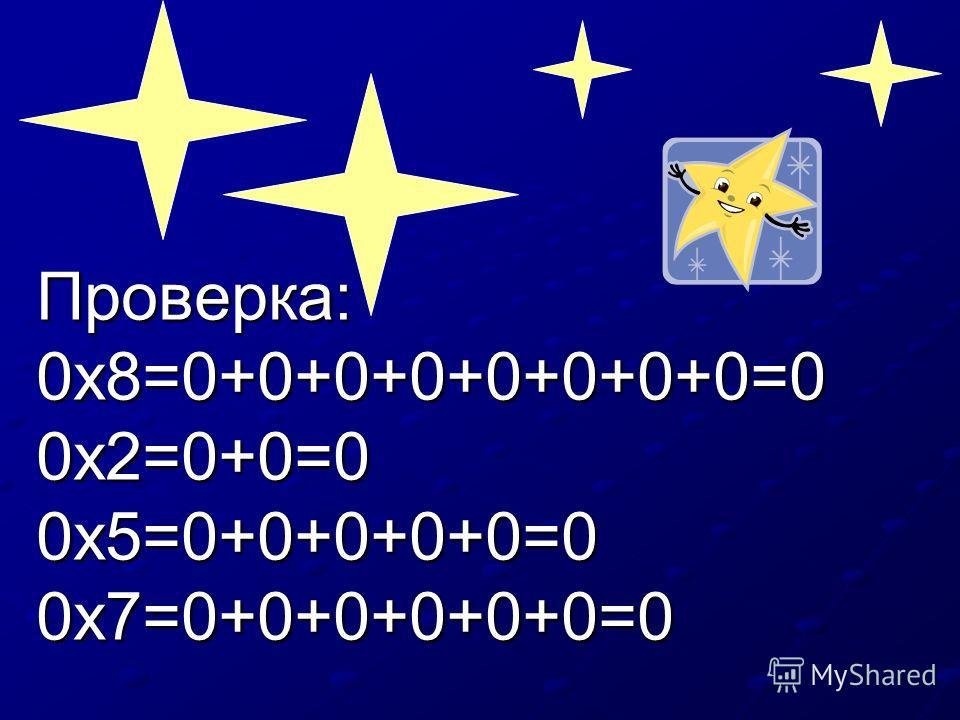 Проверка: 0х8=0+0+0+0+0+0+0+0=0 0х2=0+0=0 0х5=0+0+0+0+0=0 0х7=0+0+0+0+0+0=0