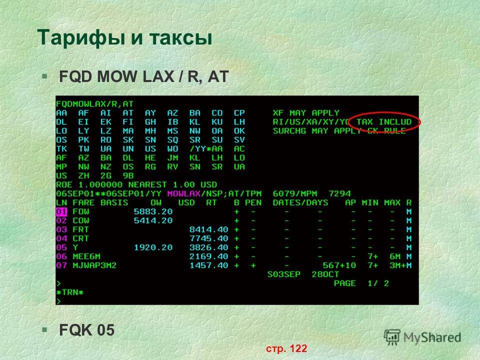 11 Тарифы и таксы §FQD MOW LAX / R, AT §FQK 05 стр. 122