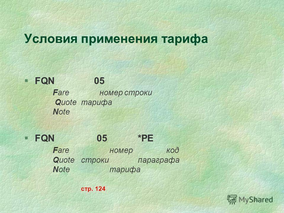 13 Условия применения тарифа §FQN 05 Fare номер строки Quote тарифа Note §FQN 05 *РЕ Fareномер код Quote строки параграфа Noteтарифа стр. 124