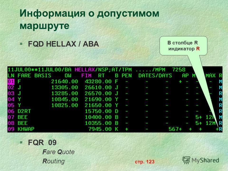 17 Информация о допустимом маршруте §FQD HELLAX / ABA §FQR 09 Fare Quote Routing стр. 123 В столбце R индикатор R