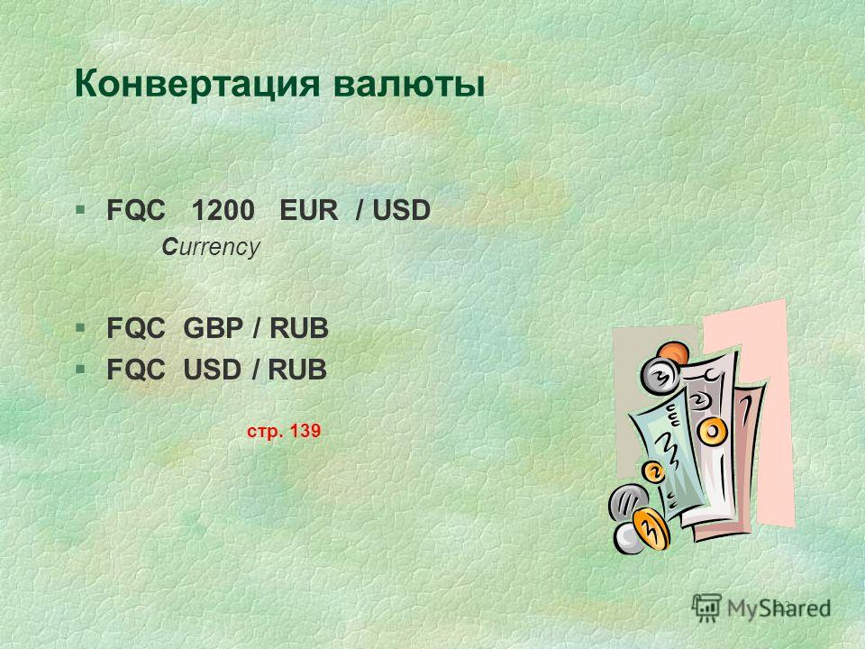 23 Конвертация валюты §FQC 1200 EUR / USD Сurrency §FQC GBP / RUB §FQC USD / RUB стр. 139